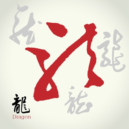 hanzi: Chinese Calligraphy: Dragon