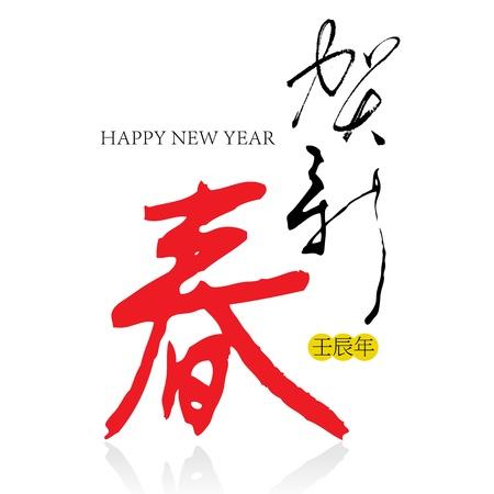 2012: Vector happy new  Year of Dragon Illustration