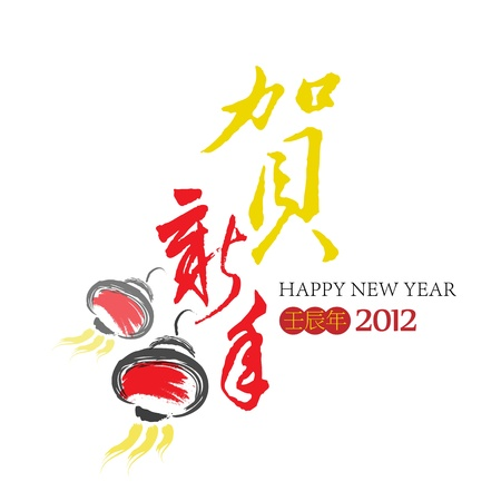 date stamp: 2012: Vector happy new  Year of Dragon Illustration