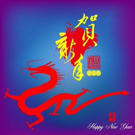 2012: Happy new Year of Dragon Stock Vector - 10995730