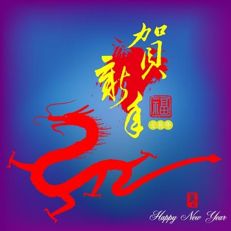 2012: Happy new Year of Dragon Vector