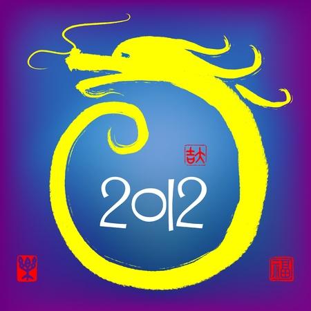 2012: Happy new Year of Dragon Stock Vector - 10995740