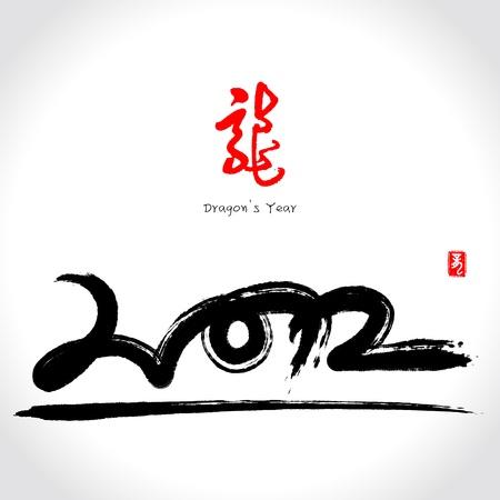 2012: Vector kinesisk Year of Dragon