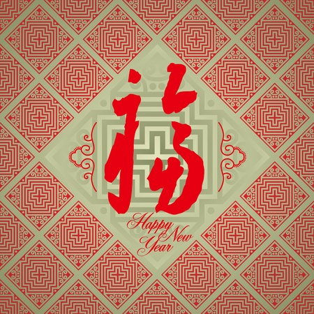 stroke of luck: Chinese New Year greeting card background: Chinese character for good fortune - traditional element of China Illustration