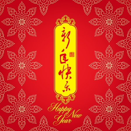 Chinese New Year greeting card background: happly new year Vector