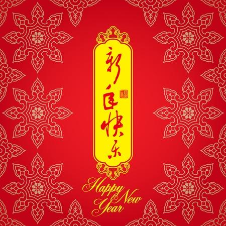 Kinesiska nyåret kort bakgrund: happly nytt år
