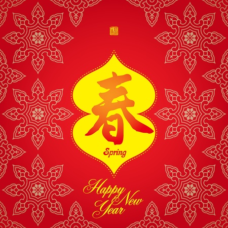early spring: Chinese New Year greeting card for  Spring Festival : Early Spring Happiness