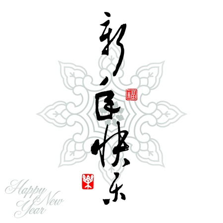 chinese new year card: Chinese New Year decorative elements. brush painting.