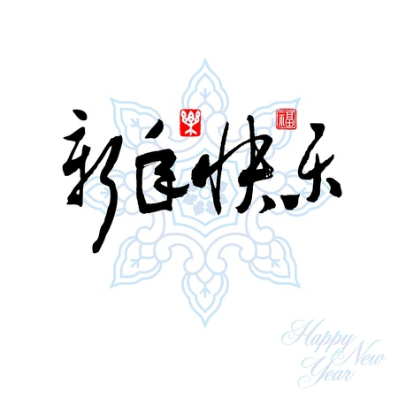 calligraphy frame: A�o Nuevo Chino elementos decorativos. cepillo de la pintura. Vectores