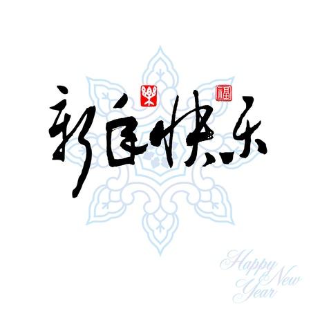calligraphie chinoise: Nouvel an chinois des �l�ments d�coratifs. pinceau. Illustration