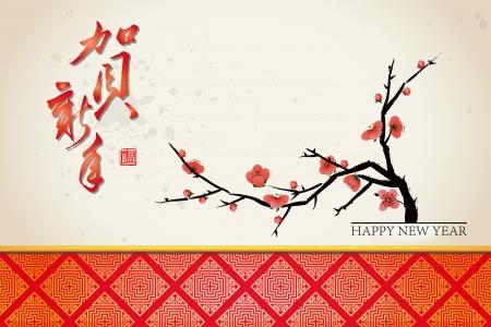 calligraphy frame: A�o Nuevo Chino fondo de la tarjeta de felicitaci�n: happly a�o nuevo