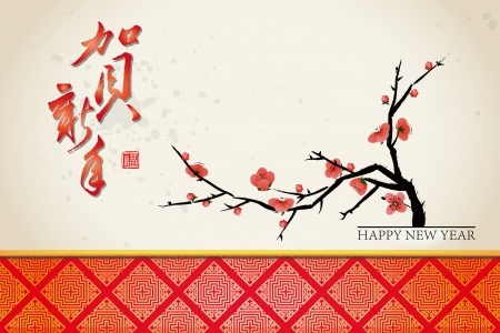 calligraphie chinoise: Chinoise de fond Nouvelle carte de voeux Ann�e: happly nouvelle ann�e Illustration