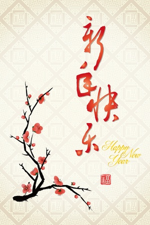 spring in japan: Chinese New Year greeting card background: happly new year Illustration
