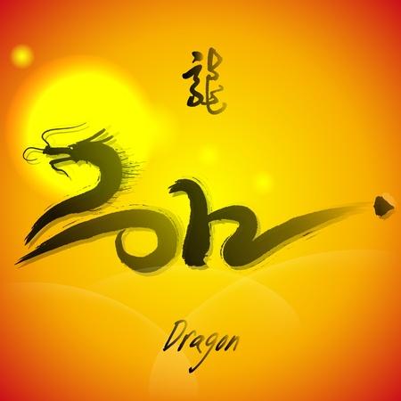 happy new year stamp: Pintura en tinta china de A�o chino del Drag�n