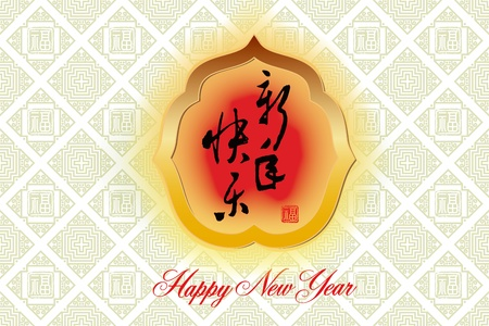 Chinese New Year greeting card background: happly new year Stock Vector - 11662995