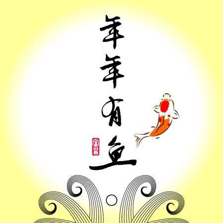 hanzi: vector: lucky koi for chinese new year