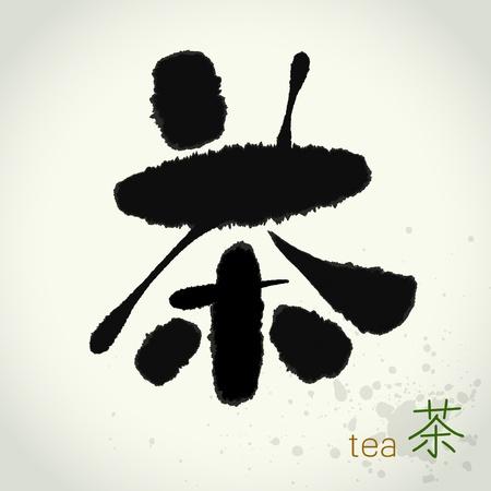 chinese tea cup: Chinese hanzi Calligraphy Tea Illustration