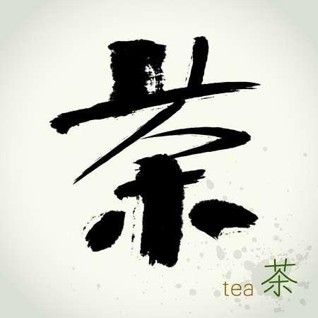 chinese tea: Chinese hanzi Calligraphy Tea Illustration