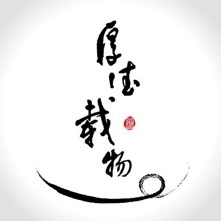 calligraphie chinoise: coup de pinceau zen, grande vertu peut transporter toutes les choses dans la norme engagement social mondial d'�thique de l'ouvrage de l'�volution de la Chine ancienne Illustration
