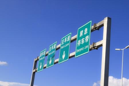 generic location: expressway sign