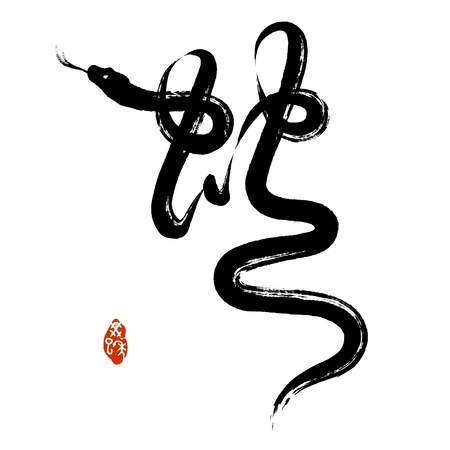 Chinese Penmanship Calligraphy  Snake Vector