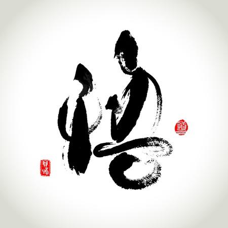 buda: La meditaci�n Zen y Rushstroke chino Jerogl�fico Darse cuenta