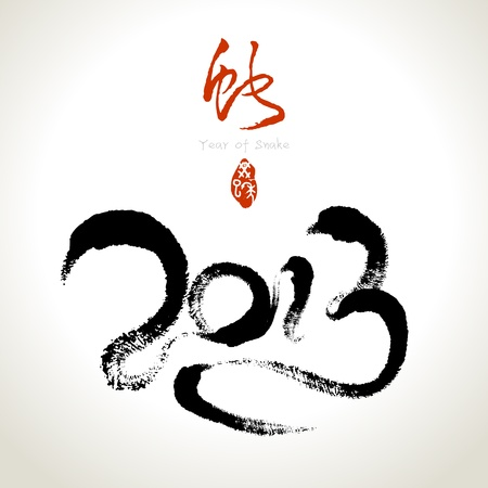 2013:  Chinese Year of Snake, Asian Lunar Year Illustration