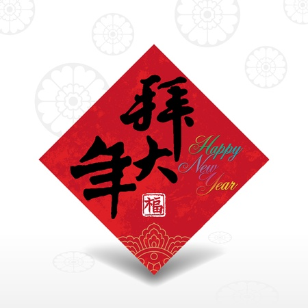 japan calligraphy: Chinese New Year greeting card background  happly new year