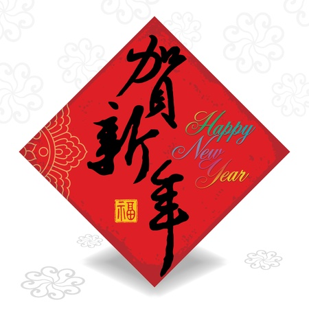 chinese festival: Chinese New Year greeting card background  happly new year