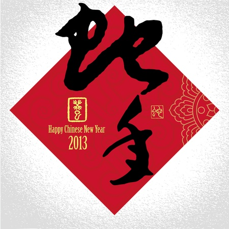 Chinese New Year greeting card background  happly new year Vector