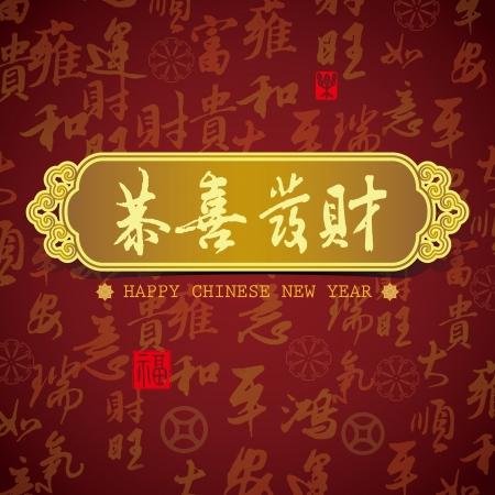 calligraphie chinoise: Chinese New Year card fond de voeux Je vous souhaite la prosp�rit�, bonne chance avec un peu de texte Illustration