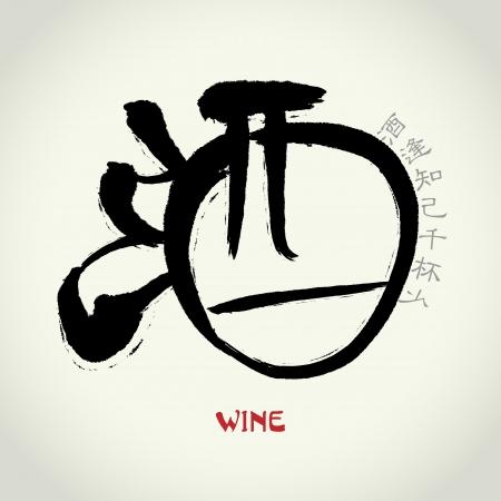 chinese writing: Chinese Hanzi Penmanship Calligraphy wine