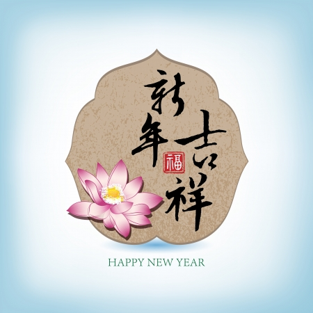 script: New Year Greeting Illustrations,Word meaning is   New Year auspicious