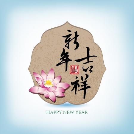 Nouveaux Illustrations de v?ux année, signifiant Parole est nouvelle année faste