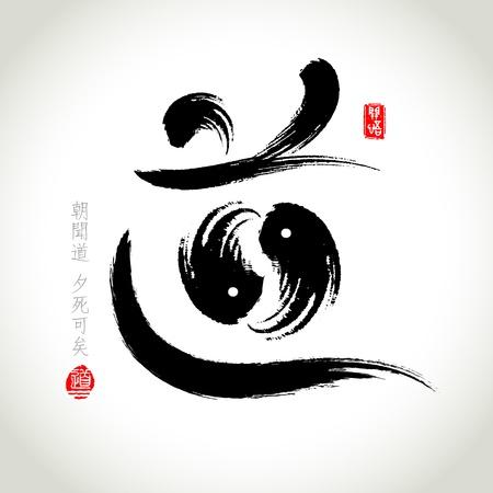 Chinoise principium Hanzi calligraphie calligraphie. Comme l'a dit Confucius, celui qui apprend la vérité du matin peut mourir le soir sans regret.