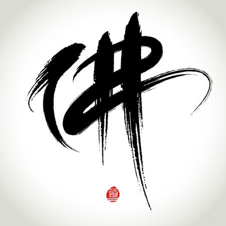 Chinese Hanzi Penmanship Calligraphy Buddha Stock Vector - 19360544