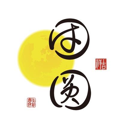 벡터 서예 텍스트 : 리 유니언 (중국 전통 값)