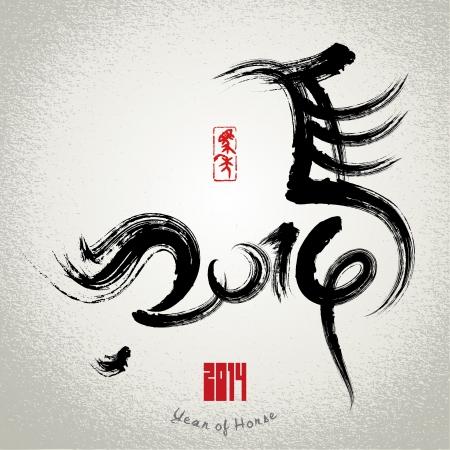 2014 Année chinoise du Cheval, asiatique année lunaire