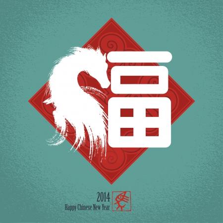 """happy new year stamp: China saludo de A?o Nuevo tarjeta de fondo: el car?cter chino que significa """"buena suerte"""" - el elemento tradicional de China"""