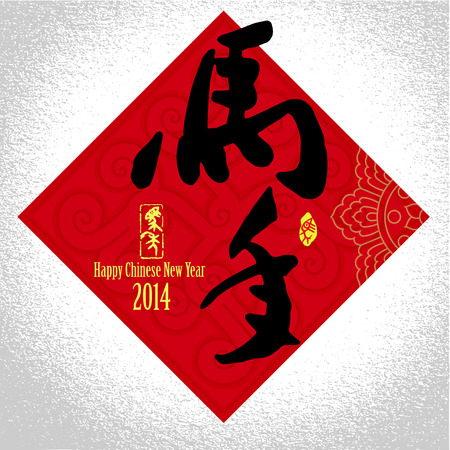 2014 Chinese New Year greeting card background  happly chinese  new year of horse Illustration