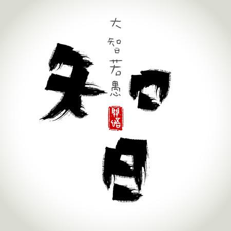 realización: Caligraf�a chino caligraf�a zh�, significado es que la sabidur�a, el conocimiento sello chino que significa la realizaci�n significado proverbio chino Todav�a agua es profunda Vectores