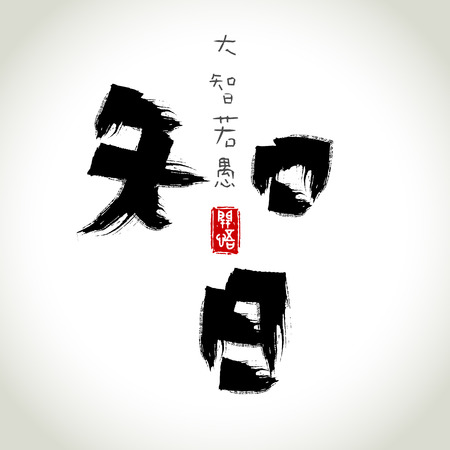 Chinese penmanship calligraphy zhì, meaning is wisdom,knowledge Chinese seal meaning realization Chinese proverb meaning Still water runs deep