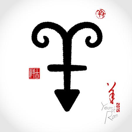 meaning: Sello de la caligraf�a china ovejas caligraf�a car�cter A�o Nuevo Chino 2015 sello chino significado es auspicioso y el a�o de la oveja Vectores