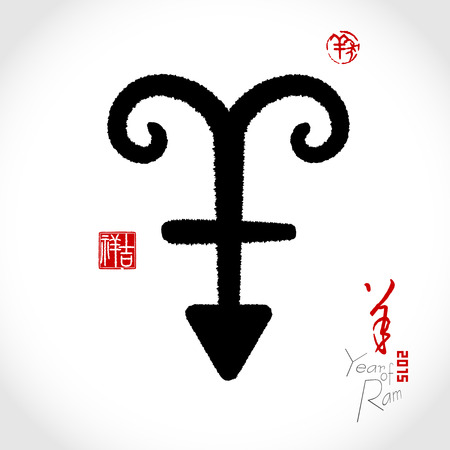 Chinese penmanship seal character calligraphy  sheep  Chinese New Year 2015  Chinese seal meaning is auspicious and the year of the sheep