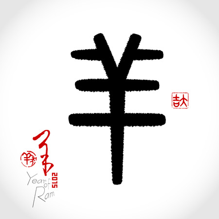hanzi: Chinese penmanship seal character calligraphy  sheep  Chinese New Year 2015  Chinese seal meaning is auspicious and the year of the sheep