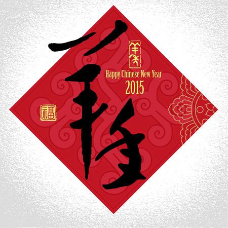 중국 새 해 인사말 카드 배경 일러스트