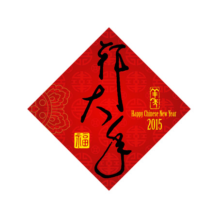 new year greeting: Chinese New Year greeting card background