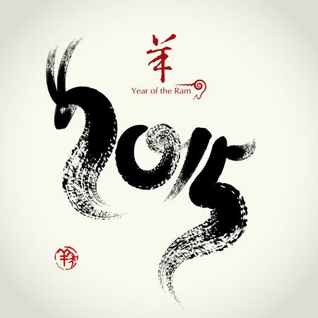 geit: 2015: Vector Chinese jaar van de Ram, Aziatische maanjaar