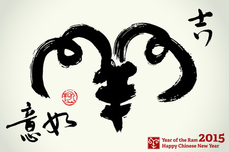 Chinese calligraphy: Good luck, word mean good bless for year of the goat Vector