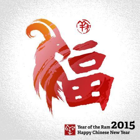 """염소와 중국 새 해 인사말 카드 배경 : """"행운""""과 인감과 중국의 의미를 한자는 다음과 같습니다 염소 년도 - 중국의 전통적인 요소"""